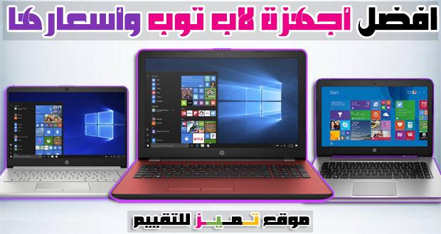 افضل لاب توب Hp و لابتوب ابل أكفأ 9 لابتب و أسعار لابتوبات 2020 موقع تميز Electronic Products Laptop Computer