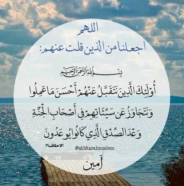 ١٦ الأحقاف Islamic Inspirational Quotes Quran Verses Islamic Pictures
