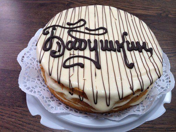 торт бабушкин бахетле рецепт с фото