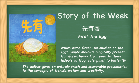 First the Egg in Simplified Chinese. See the video reading ...