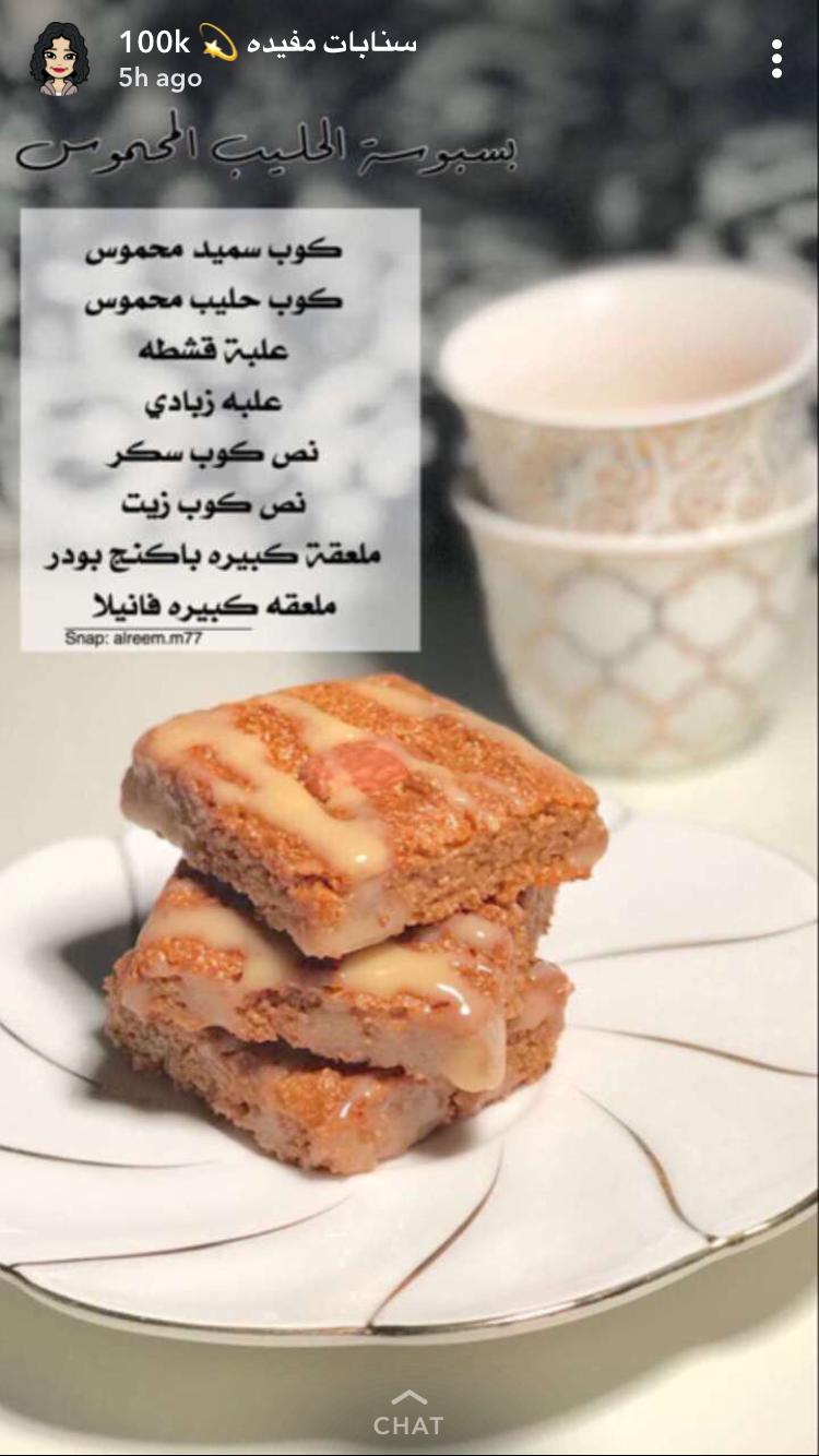 بسبوسة الحليب المحمص Cooking Recipes Desserts Yummy Food Dessert Food Recipies