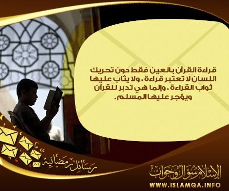 هل قراءة القرآن بالعين قراءة Islam Question And Answer This Or That Questions Islam Question And Answer