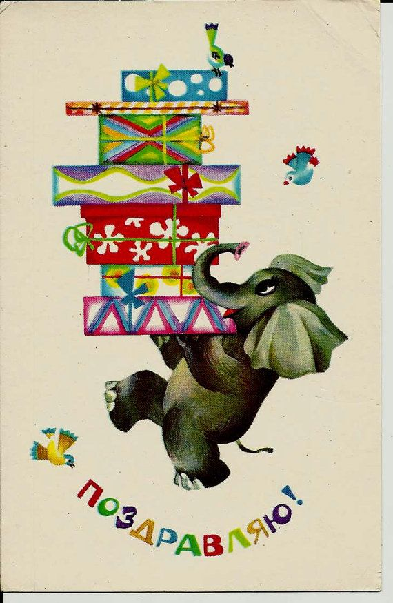 Elephant with gifts  Vintage Russian Postcard  by LucyMarket, $5.99