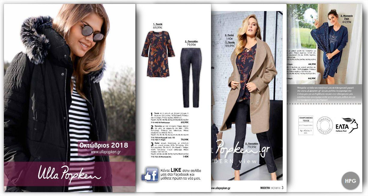 27b40fede62d Νέος #κατάλογος με γυναικεία #ρούχα #UllaPopken (μεγάλα μεγέθη) #prosfores #