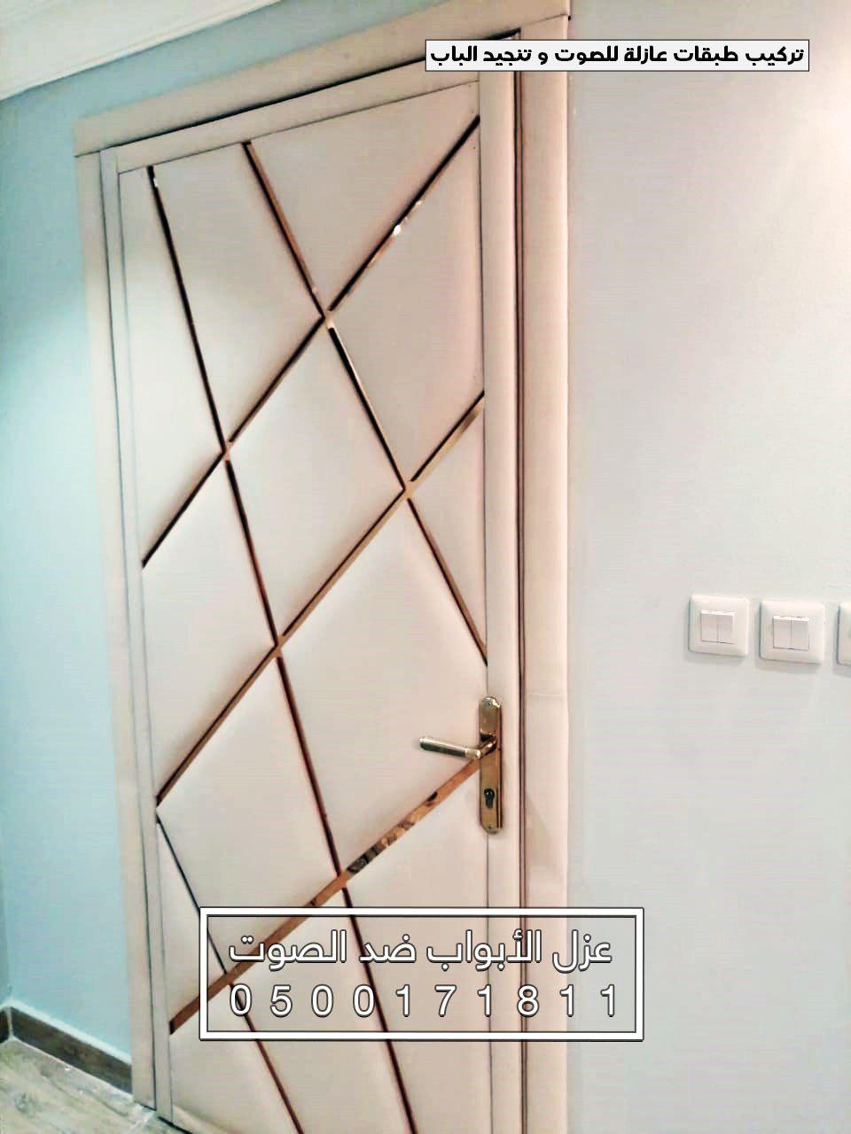 عزل و ديكور للابواب في الرياض Bathroom Medicine Cabinet Home Decor Decor