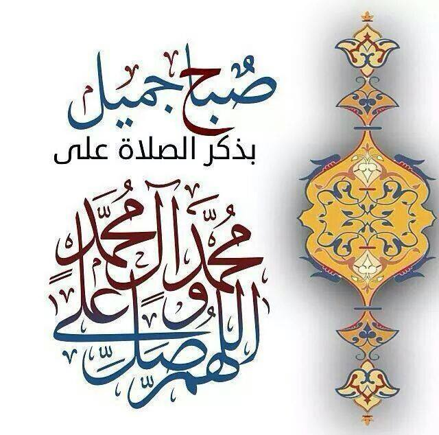 Divinely Obligatory On Us Afuni S Knowledge Hub Islamic Art Calligraphy Good Morning Arabic Arabic Calligraphy Design