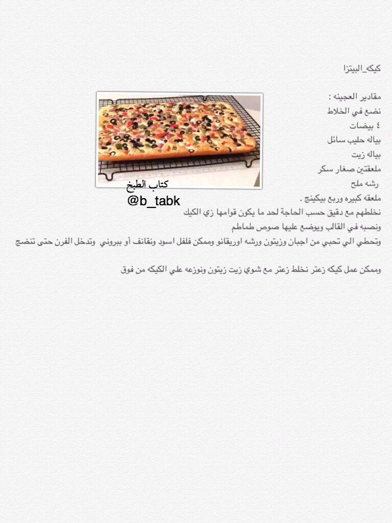 كيكة البيتزا Arabic Food Main Dish Recipes Cooking