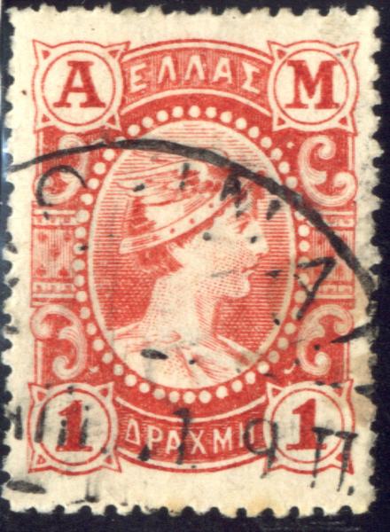File Axia Metallikh Dr1 Png Vintage Postage Stamps Postage Stamp Collecting Vintage Stamps