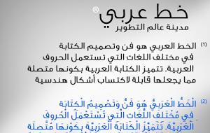 Pin On Arabic Fonts