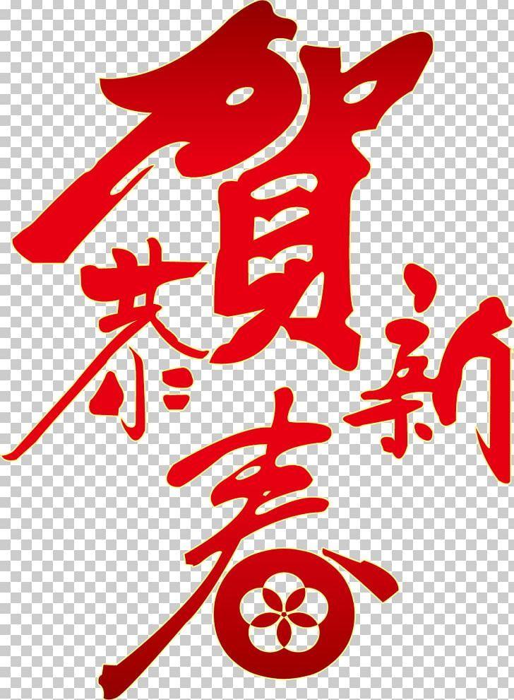 Chinese new year christmas new years day chinese zodiac