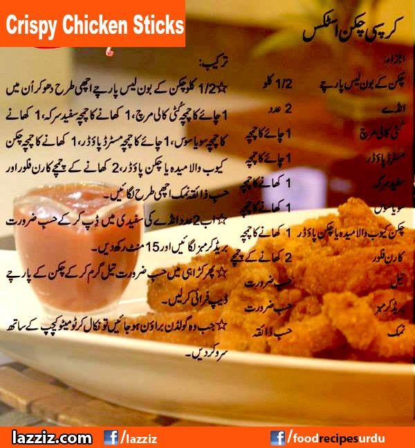 Crispy Chicken Sticks Recipes In Urdu English Handi Masala Tv