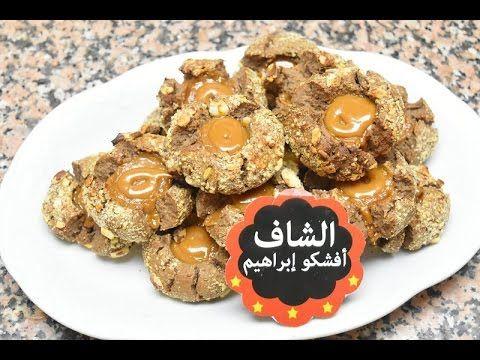 وجبة خفيفة للأطفال : صابلي بالكراميل واللوز - الشاف إبراهيم أفشكو