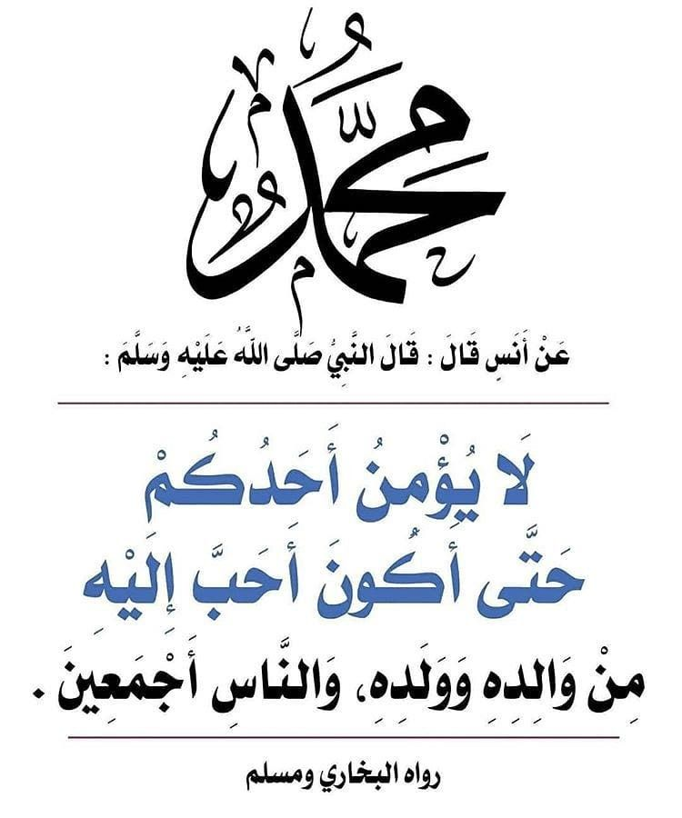 حديث النبي Arabic Calligraphy Art Islam Facts Wise Quotes