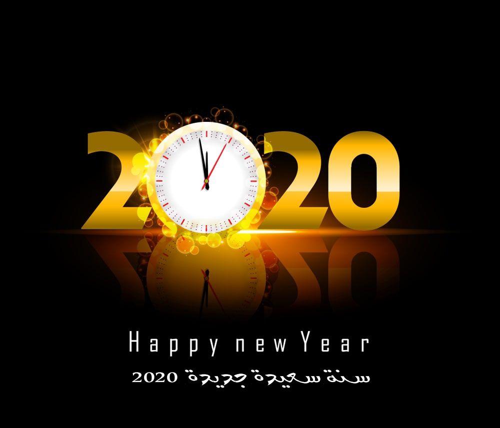 صور سنة سعيدة جديدة 2020 عالم الصور Happy New Year Message New Year Images Quotes About New Year