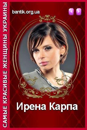 irena karpa ukraine writer singer sex strike in Oakland