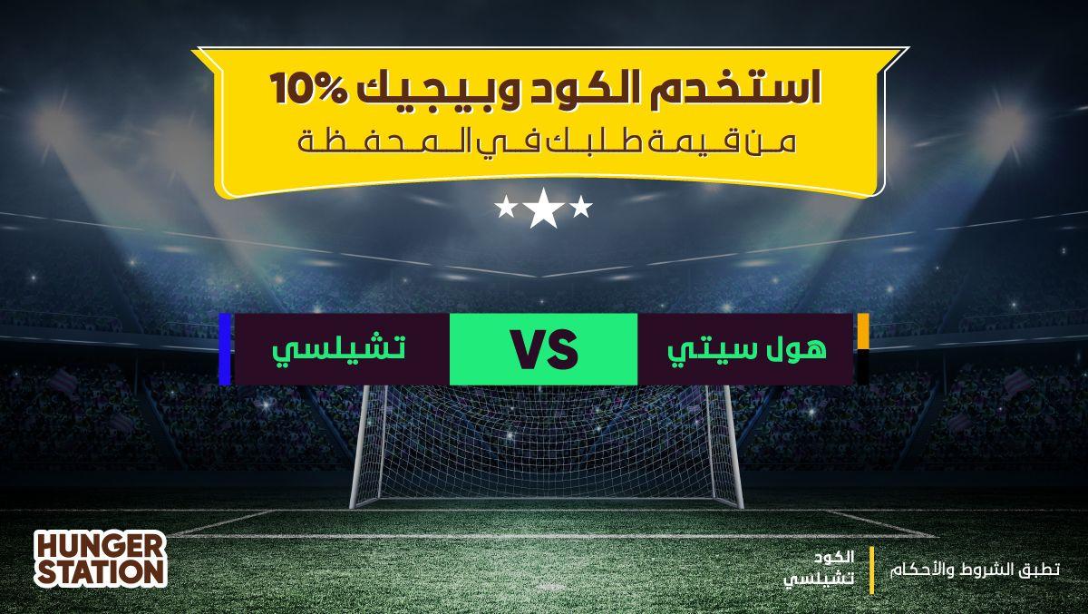 تابع المباريات ولا تشيل هم الاكل #هنقرستيشن موجود اطلب ...