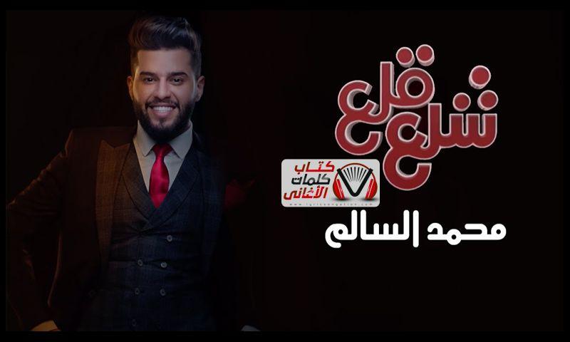 كلمات اغنية شلع قلع محمد السالم مكتوبة كاملة Fictional Characters Movie Posters Character