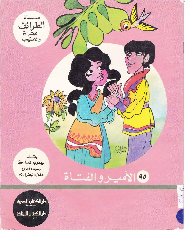 قصة الأمير و الفتاة سلسلة الطرائف للقراءة و الإستيعاب Disney Characters Character Fictional Characters