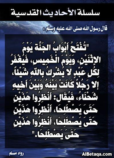 سلسلة الأحاديث القدسية Islamic Quotes Hadith What Is Islam