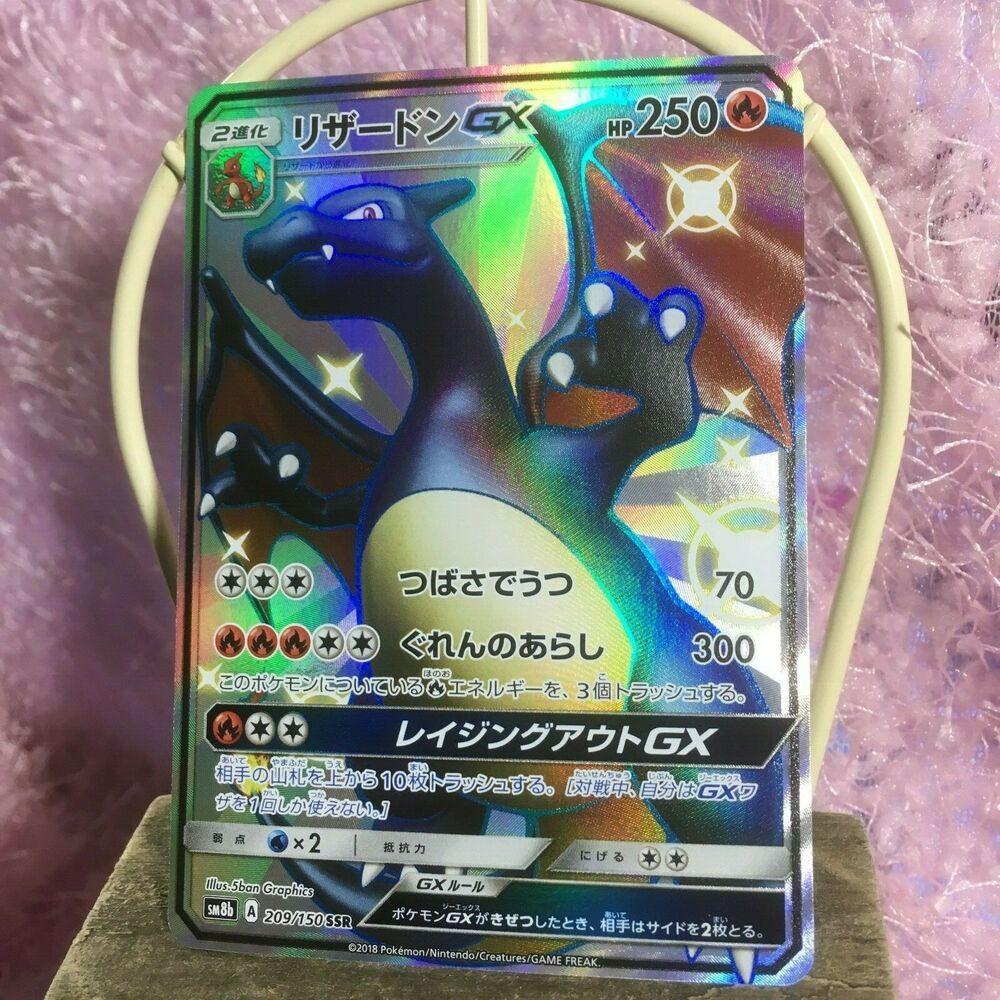 CHARIZARD GX 209//150 SSR*JAPANESE POKEMON CARD*2018 SUN/&MOON SM8b GX ULTRA SHIN