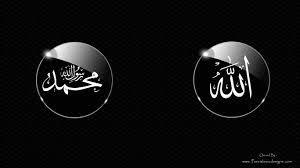 Image Result For Allah Muhammad Wallpaper Download