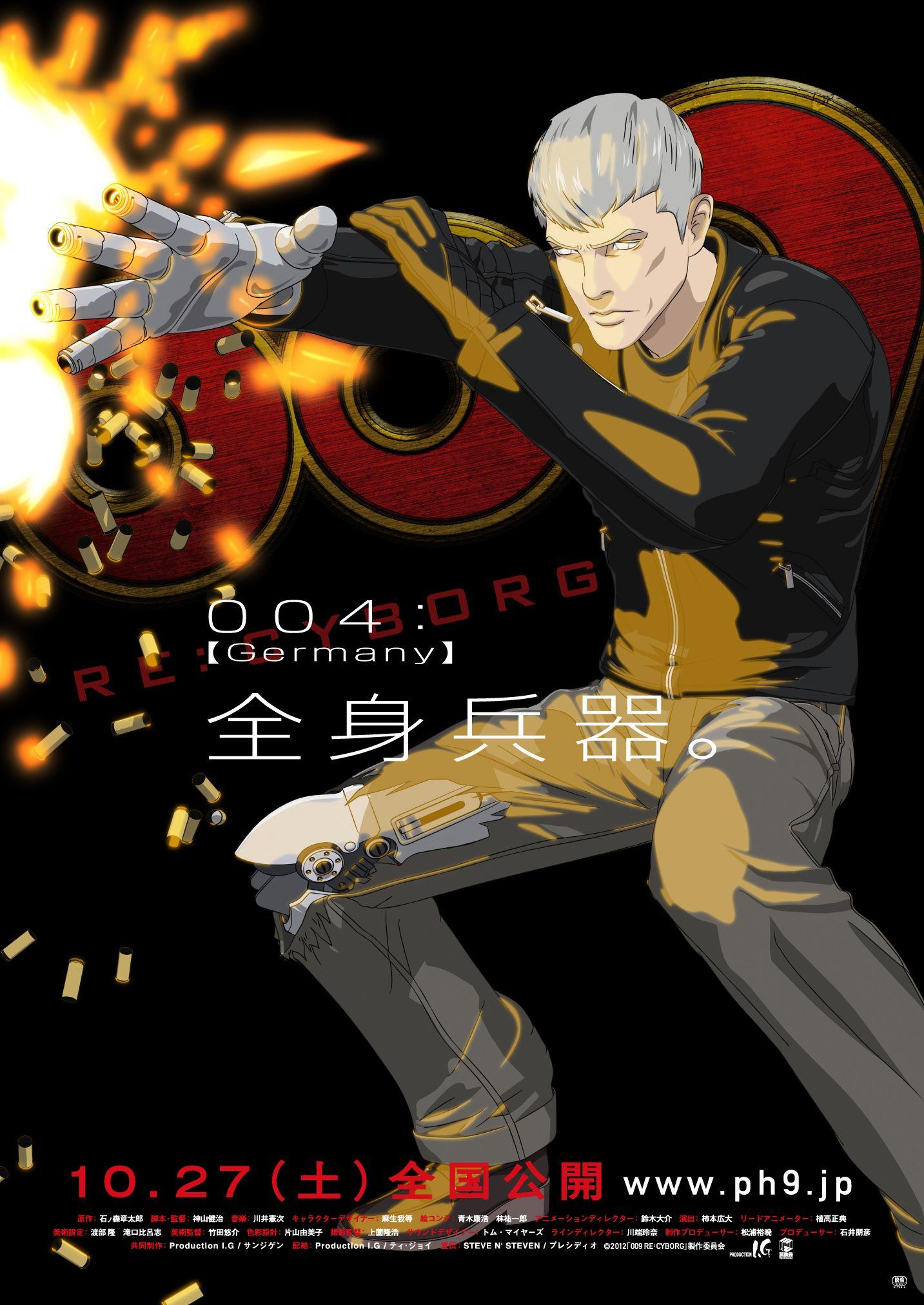 映画 009 Re Cyborg 004 アルベルト ハインリヒ Albert Heinrich