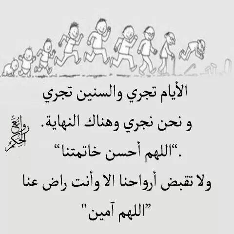اللهم احسن خاتمتنا وتوفنا وانت راض عنا Postive Quotes Quotes Prayers