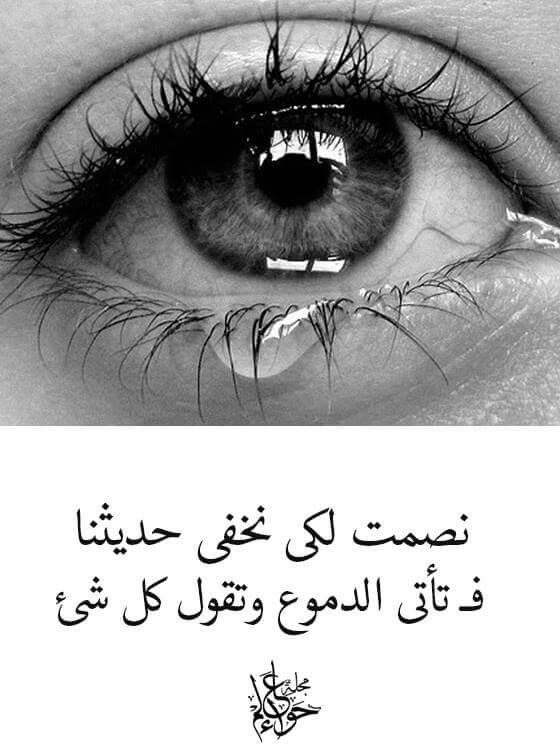 Pin By Gharib Makld On كلمات لها معنى Arabic Quotes Woman Quotes Brother Quotes