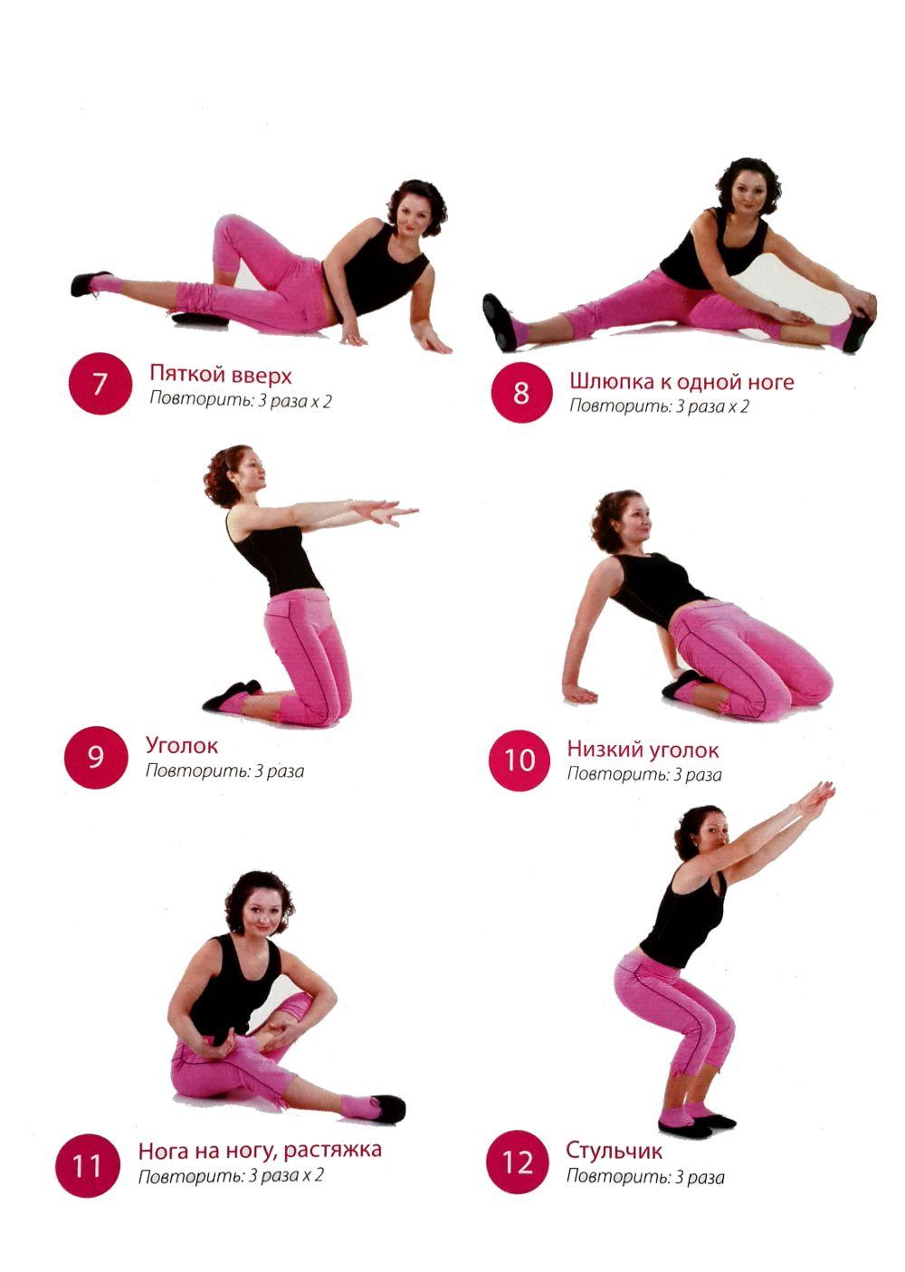 Оксисайз И Похудение Ног. Гимнастика оксисайз: простой комплекс упражнений для похудения