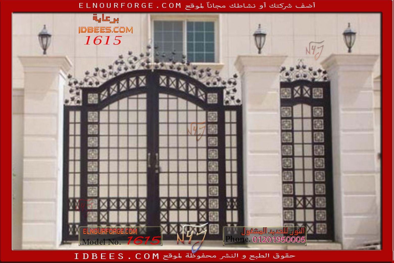 1615 Iron Gate Designs بوابات حديد مشغول Home Decor Decor Room Divider