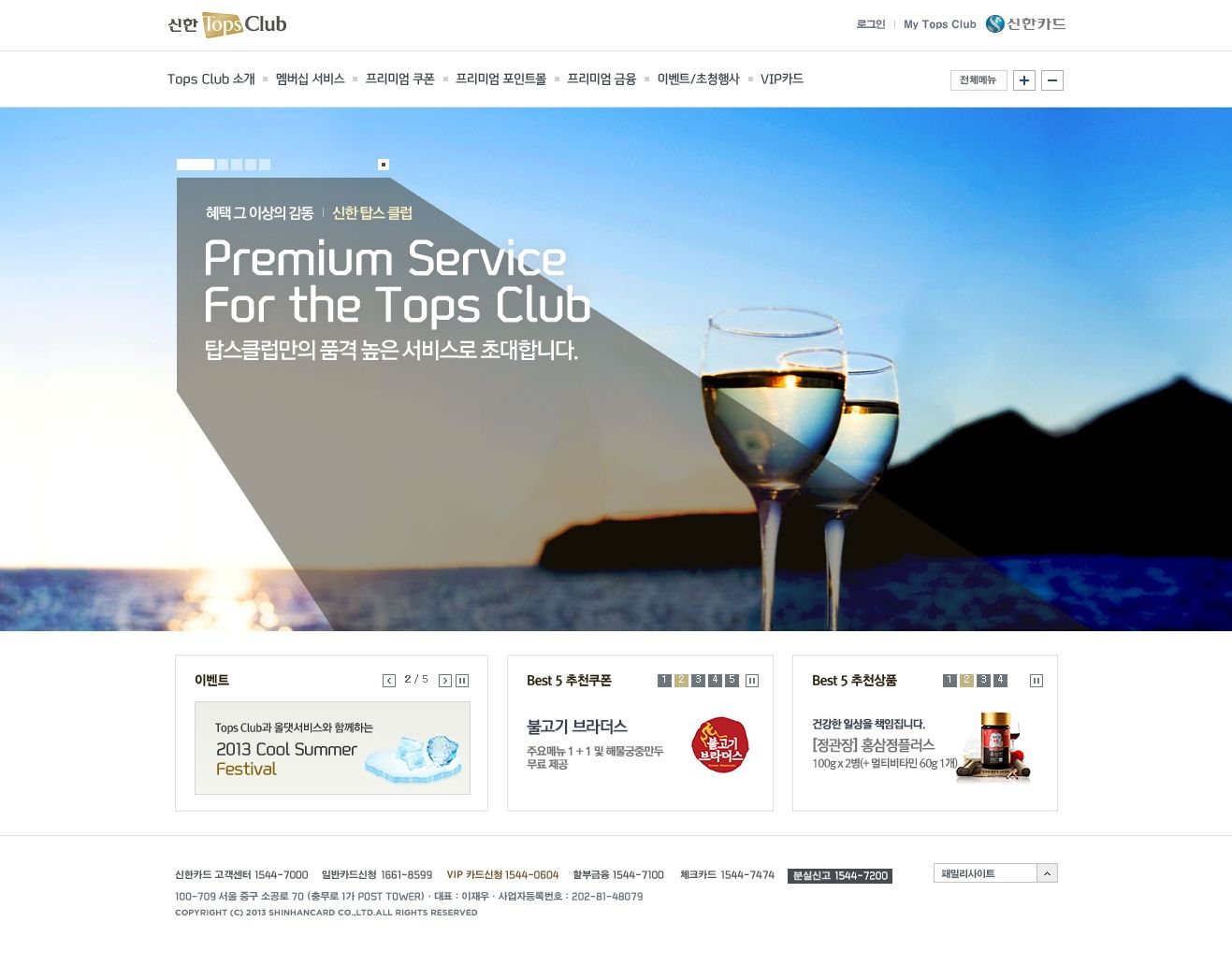 DCafeIn Website - Shinhan Tops Club   webdesign   Club tops