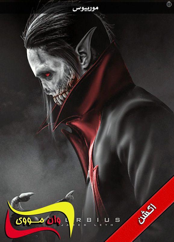 دانلود فیلم موربیوس Morbius 2020 زیرنویس دوبله فارسی Morbius The Living Vampire Superhero Film Marvel Comic Character