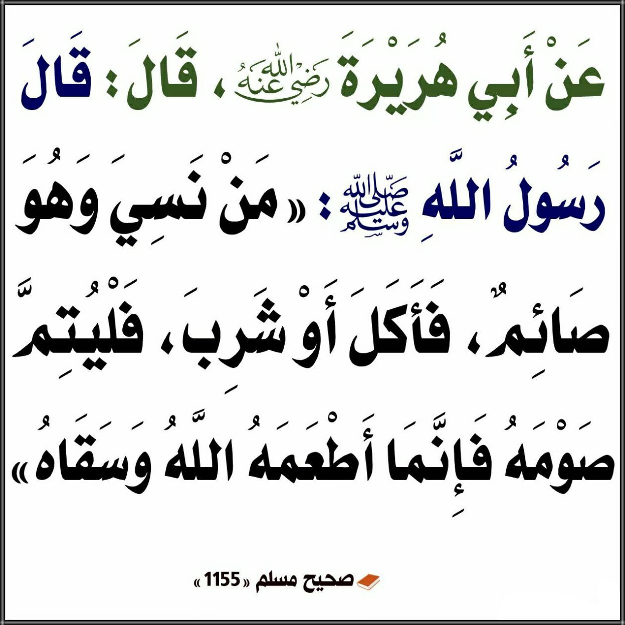 Pin By Mohamed Azmi On أحاديث نبوية Islamic Quotes Islam Facts Ahadith