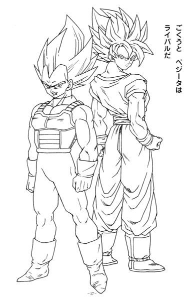 goku and vegeta super saiyan in dragon ball z printable coloring picture