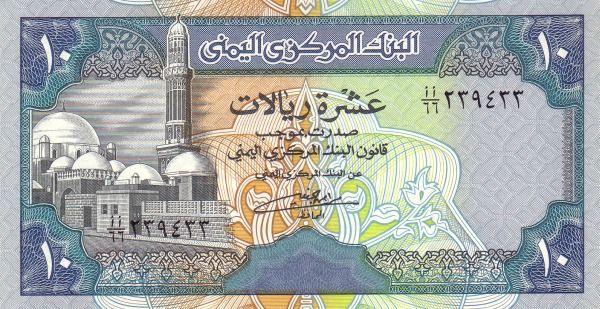 Matawang Yaman 10 Rials Nama Mata Wang Yemeni Rial Kod Iso 4217 Yer Simbol Yemen Bank Notes Egypt Today