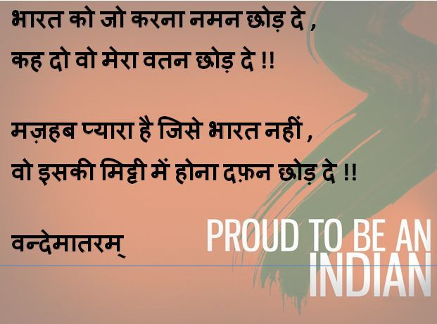 Proud To Be An Indian Patriotic Quotes Pinterest Hindi Quotes