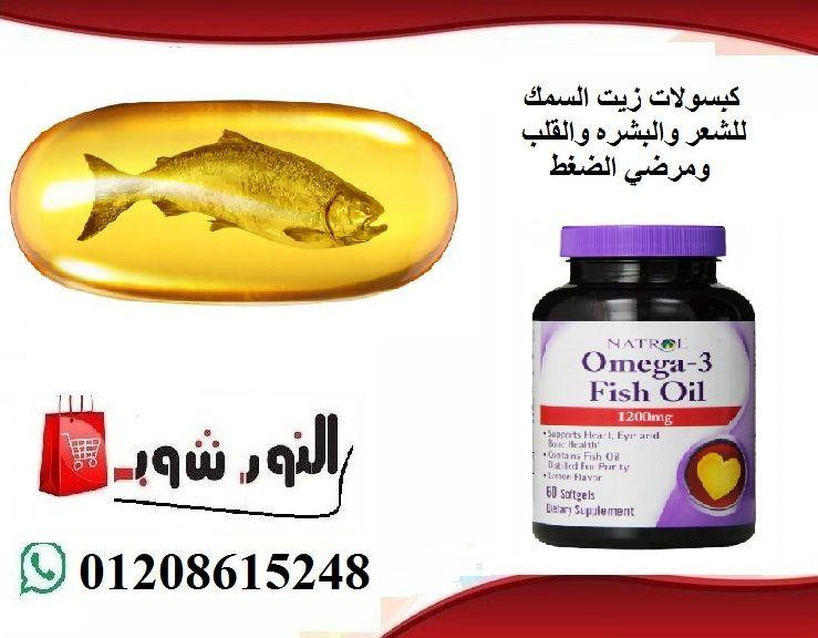 كبسولات زيت السمكللشعر والبشره والقلب ومرضي الضغط يخفف آلام المفاصل ويقويها تنشط الجهاز العصبي والعضلي والتناسلي Omega 3 Fish Oil Fish Oil Oils