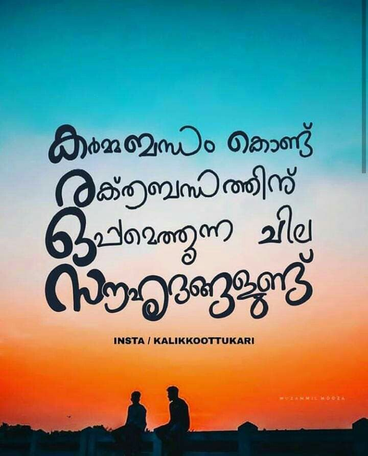 Best Friend Heart Touching Friendship Quotes In Malayalam Themediocremama Com