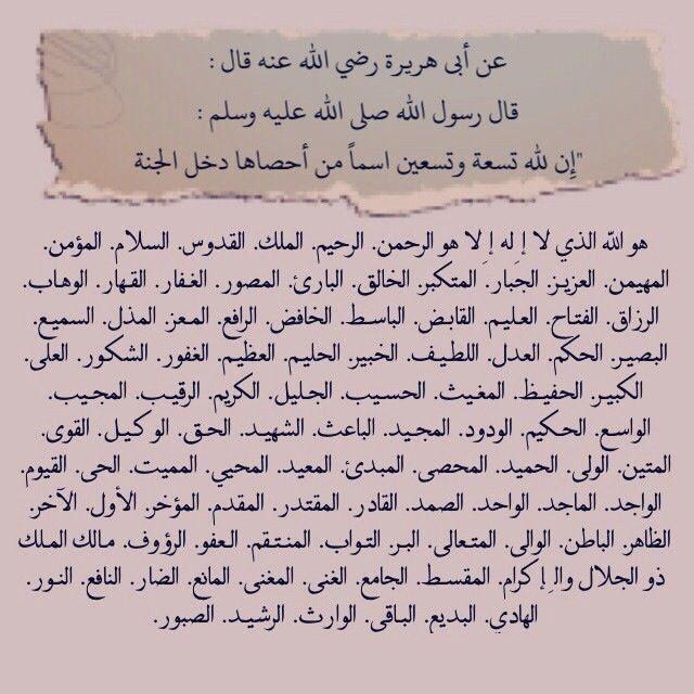 أسماء الله الحسنى Beautiful Names Of Allah Peace Be Upon Him Peace