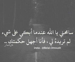 سامحني يارب Arabic Calligraphy Calligraphy