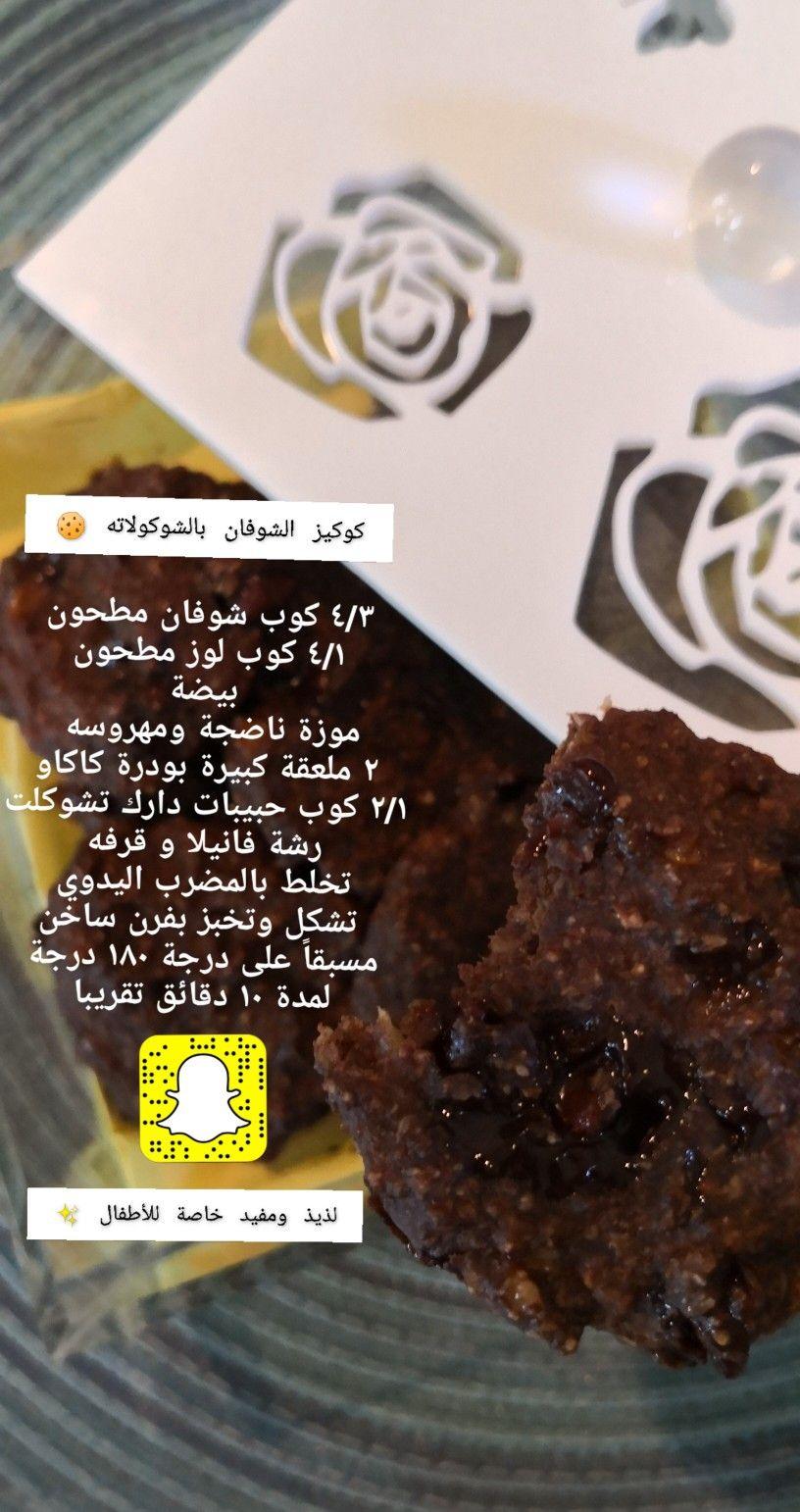كوكيز الشوفان بالشوكولاته Healthy Chocolate Oats Cookies Food Snapchat Healty Food Creative Food