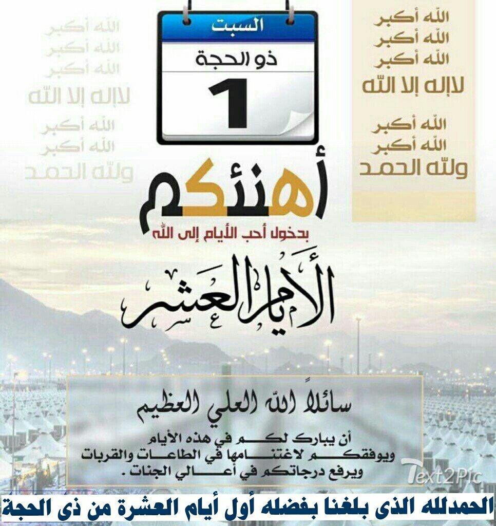 غدا اول ايام عشر ذو الحجه العشر الاول من ذي الحجة من المواسم العظيمة التي  يعظم