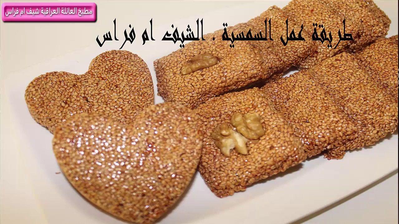 السمسمية بدبس التمر شاهدو نهاية الفيديو يالهوي على زعل البنات ام فراس Middle Eastern Sweets Desserts Food