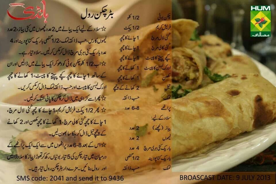 Rahat Cake Recipes In Urdu: Pakistani Food
