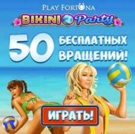 Плей фортуна онлайн казино популярные слоты