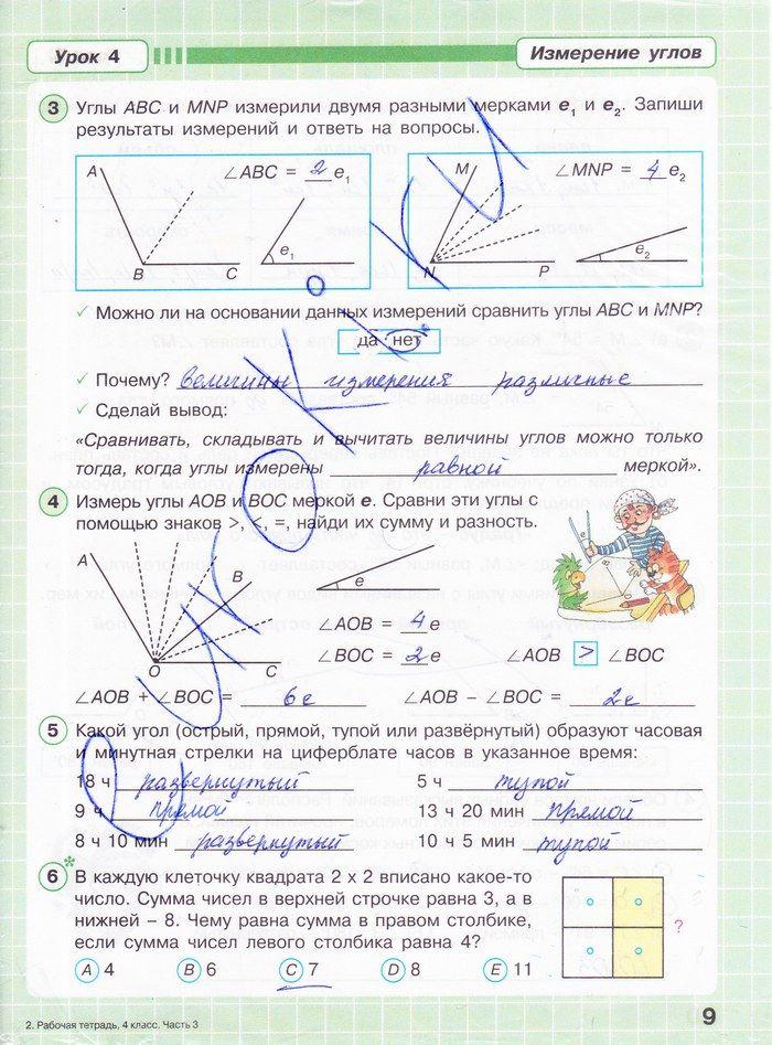 Решебник для 2 классов в рабочей тетради по математике петерсон где смотреть онлайн без регистрации
