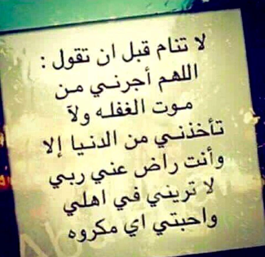 Desertrose أذكار ما قبل النوم Islamic Calligraphy Calligraphy Arabic Calligraphy