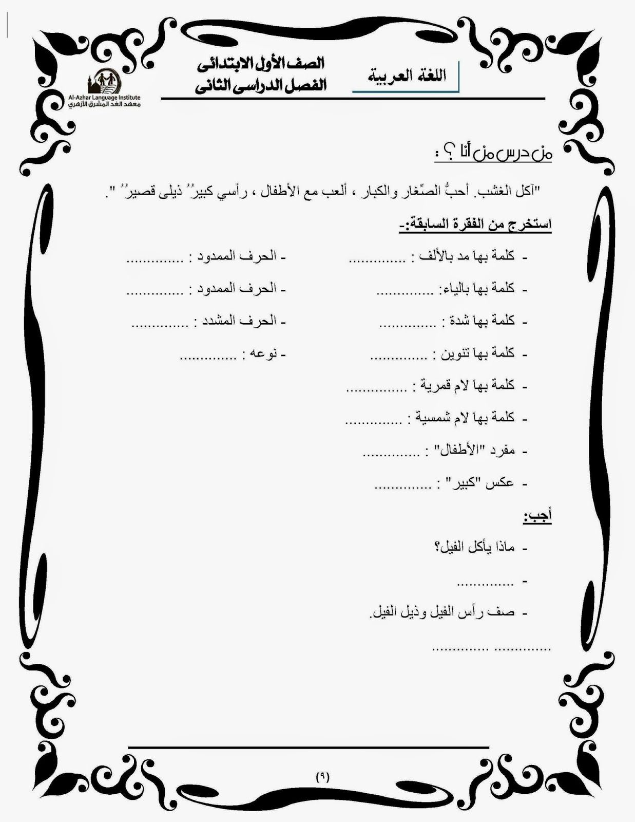 Epingle Par Naima Mustapha Sur Arabic Worksheet
