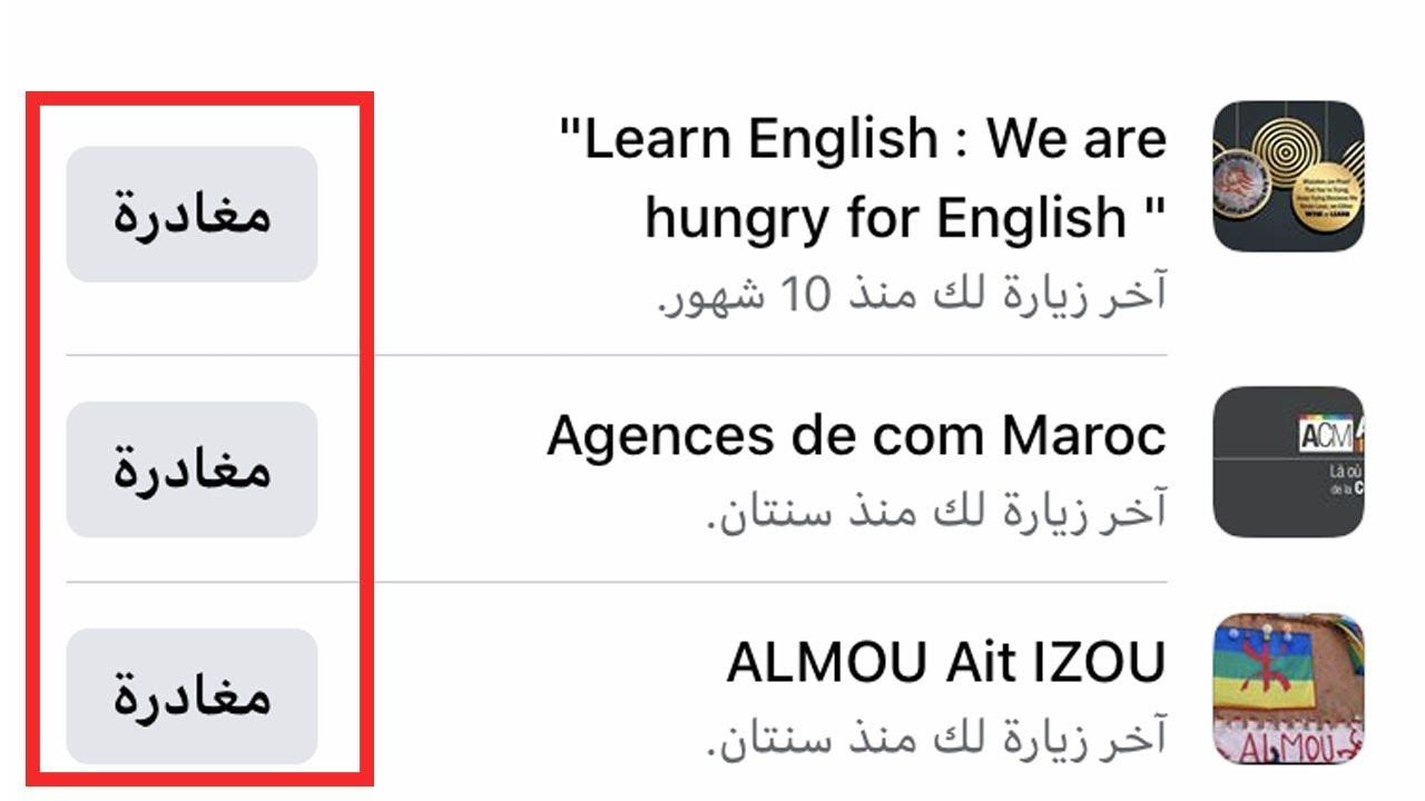 مغادرة جميع الجروبات الفيسبوك دفعة واحدة Learn English Learning