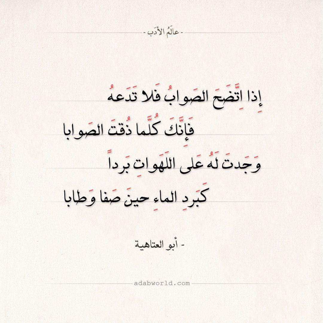 شعر أبو العتاهية إذا اتضح الصواب فلا تدعه عالم الأدب Islamic Love Quotes Islamic Quotes Poem Quotes